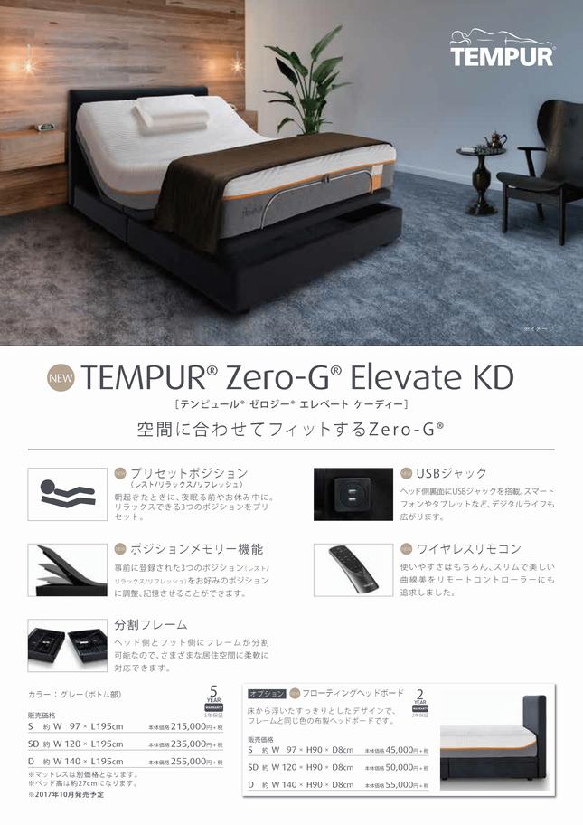 TEMPUR Zero-G Elevate KD